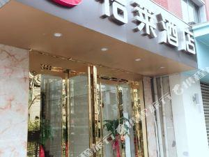怡萊酒店(上海外灘南京東路步行街店)(原南京東路地鐵站店)