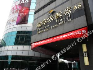 福容大飯店(桃園機場捷運A8館)(Fullon Hotel Taoyuan Airport Access MRT A8)