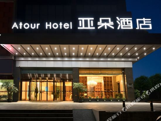 Atour Hotel (Chengdu New Conference and Exhibition Center)