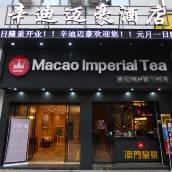 鷹潭辛迪邁豪酒店