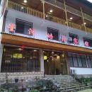 梵凈山星河皓月賓館