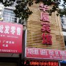 上饒華廈旅館