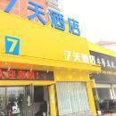全新7天酒店(撫州文昌大道鉑金水岸店)(原宏勝假日賓館)