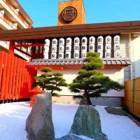 和京日式酒店-湯河原酒店預訂