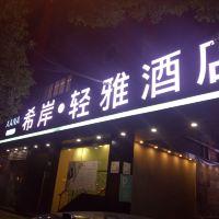 希岸·輕雅酒店(上海虹橋樞紐國展中心店)酒店預訂