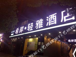 希岸·輕雅酒店(上海虹橋樞紐國展中心店)