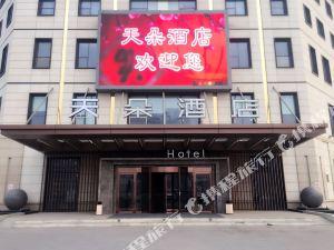 天朵酒店(保定東風路店)