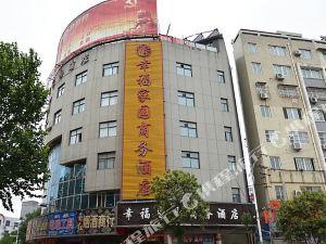 禹州幸福家園商務酒店