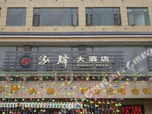 陸良泓驛大酒店