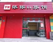 上海楊浦依儂旅館