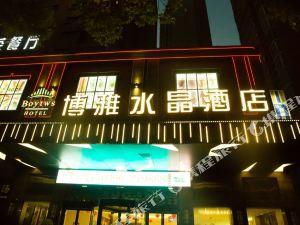 博雅水晶酒店(駐馬店高鐵CBD文明路店)