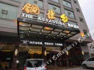 吉首銅雀臺尊尚酒店