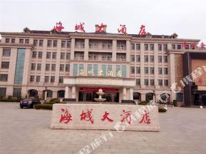 濱州海城大酒店
