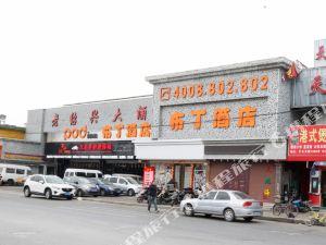 布丁酒店(上海場中路地鐵站滬太支路店)(原老紹興大酒店)