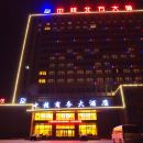葫蘆島中核商務大酒店