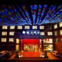 西藏唐卡酒店酒店預訂