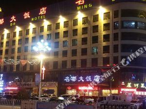 靖邊名都大飯店