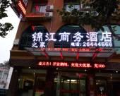 蘭考錦江商務賓館