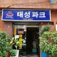 釜山Taesung公園汽車旅館酒店預訂