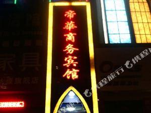 太康帝華商務賓館