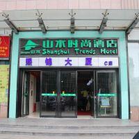 山水時尚酒店(北京梨園店)酒店預訂