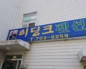 釜山Hidink 度假屋