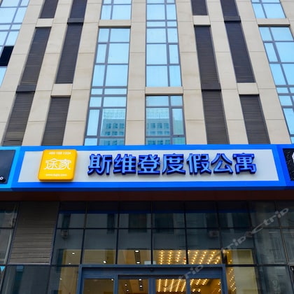 Sweetome Vacation Apartment (Railway Station Zhihui Center)