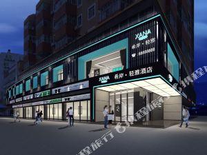 希岸輕雅酒店(深圳南山西麗店)
