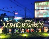 Baan Cha-am度假村