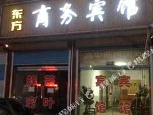 桃村東方商務賓館
