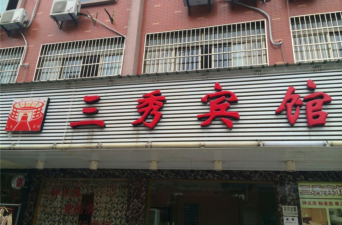 杭州三秀賓館Sanxiu Hotel