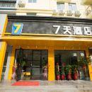 全新7天酒店(德化瓷都大道店)