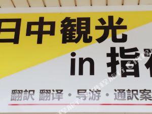 鹿兒島指宿觀光民宿(Kagoshima Ibusuki Kankou Hostel)