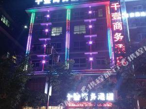 黃陵千壹商務酒店