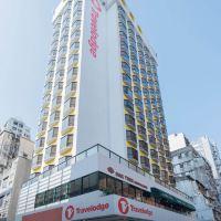 香港彩鴻酒店酒店預訂