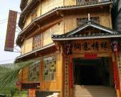 柳州市三江侗寨情緣酒店