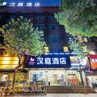 漢庭酒店(杭州西湖解百店)酒店預訂