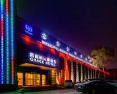 格瑞斯天籟酒店(鄭州火車站店)