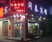 上海同泰賓館