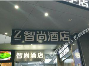 Zsmart智尚酒店(上海五角場復旦大學店)(原Zhotels智尚酒店)