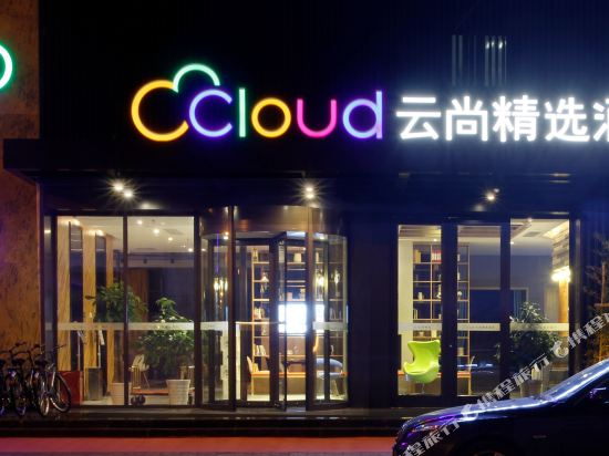 Cloud Collection Hotel (Weihai International Bathing Beach Shandong University)