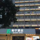 柏寧酒店(寧波天一店)