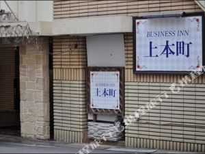 上本町商務酒店(Business Inn Uehonmachi)
