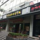 北京白手起家普通公寓(分店)