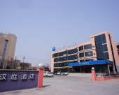 漢庭酒店(膠州膠東國際機場店)