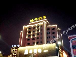 揭陽鴻偉大酒店
