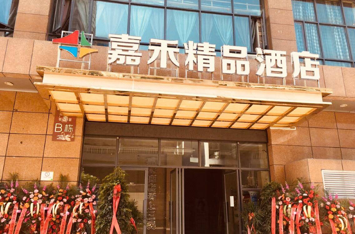 興義嘉禾精品酒店