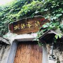 宏村黟家·柒零柒捌體驗民宿