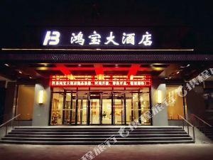 鴻寶大酒店(許昌曹魏古城店)