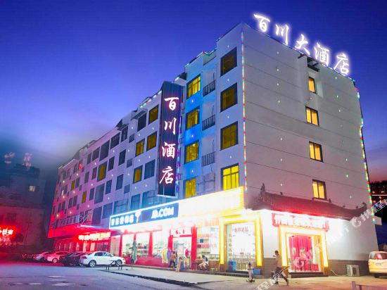 Baichuan Hotel (Tangkou Nanmen Transfer Center)